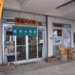 Room of Tetsuko (Railroad museum corner)