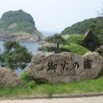 三尾大島(但馬御火浦)